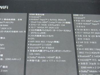 Acer_Iconia_Tab_A500_002.jpg