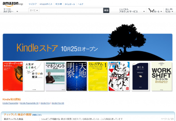 Amazon_kindle_030.png