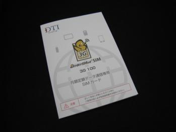 DTI_ServersMan_SIM_3G_100_010.jpg