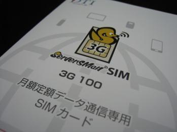 DTI_ServersMan_SIM_3G_100_011.jpg
