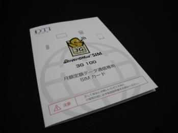 DTI_ServersMan_SIM_3G_100_012.jpg