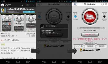 DTI_ServersMan_SIM_3G_100_030.png