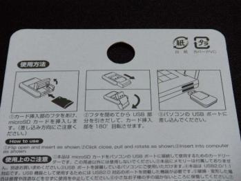 Daiso_microSD_Reader_005.jpg
