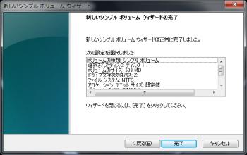 Dataram_RAMDisk_021.png