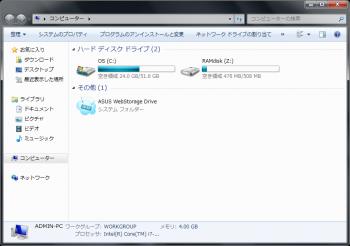 Dataram_RAMDisk_022.png