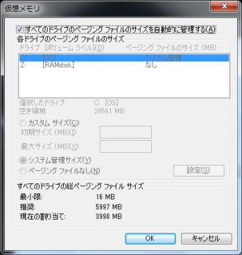 Dataram_RAMDisk_032.png