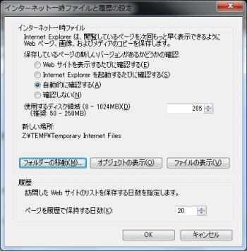 Dataram_RAMDisk_037.png