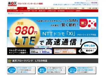 Eakuten_LTE_001.png