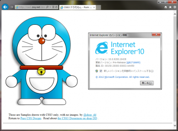 IE10_on_Windows_7_Preview_010.png