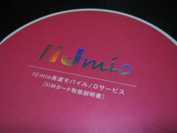 IIJmio_mobileD_010.jpg