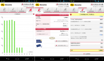 IIJmio_mobileD_022.png