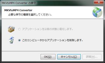 MKVtoMP4_Converter_021.png