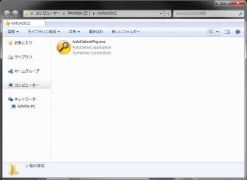 Norton_Internet_Security_2012_002.png