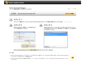 Norton_Internet_Security_2012_005.png