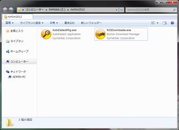 Norton_Internet_Security_2012_006.png