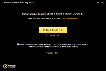 Norton_Internet_Security_2012_008.png