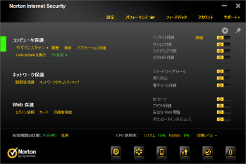 Norton_Internet_Security_2012_013.png