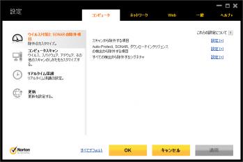 Norton_Internet_Security_2012_015.png