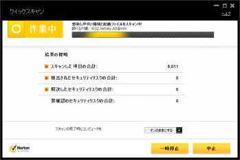 Norton_Internet_Security_2012_017.png