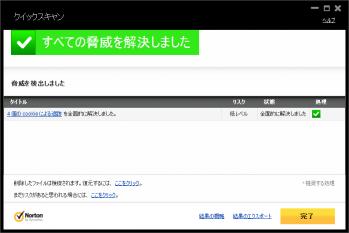 Norton_Internet_Security_2012_018.png