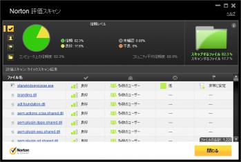 Norton_Internet_Security_2012_019.png
