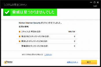 Norton_Internet_Security_2012_021.png