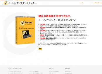 Norton_Internet_Security_2013_004.png
