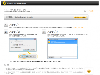 Norton_Internet_Security_2013_005.png