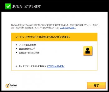 Norton_Internet_Security_2013_013.png