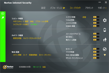 Norton_Internet_Security_2013_016.png