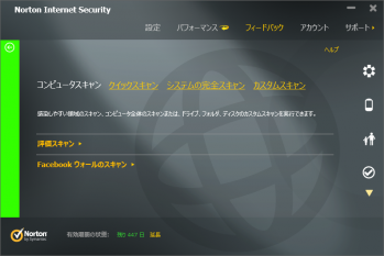 Norton_Internet_Security_2013_017.png