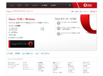 Opera12_64bit_031.png