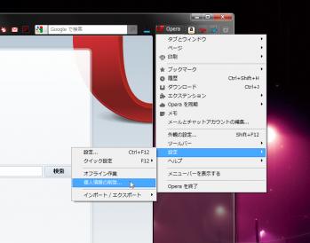 Opera12_errer_002.png