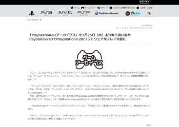 PS3_PS2_archives_001.png