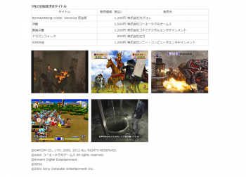PS3_PS2_archives_005.png