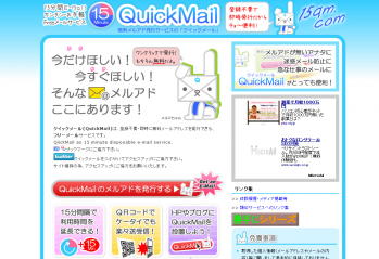 Quick_mail_001.png