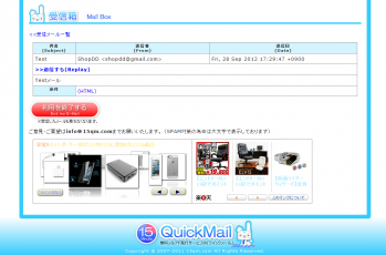 Quick_mail_004.png