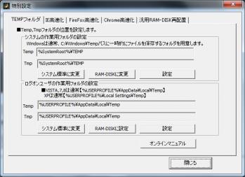 RAMDA_RAMdisk_011.png