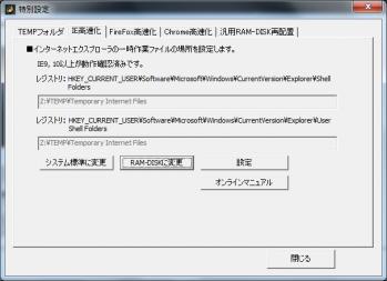 RAMDA_RAMdisk_016.png