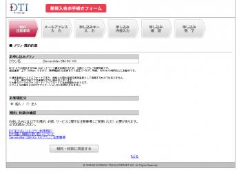 ServersMan_SIM_3G_100_005.png