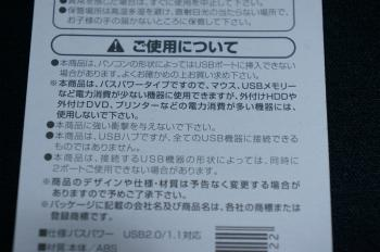 USB_hub_100_004.jpg