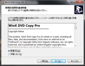 WinX_DVD_Copy_Pro_006.png