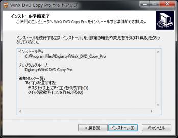 WinX_DVD_Copy_Pro_010.png