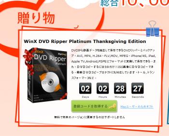 WinX_DVD_Ripper_Platinum_004.png