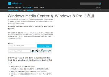 Windows8_Media_Center_Pack_002.png