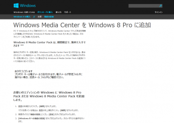 Windows8_Media_Center_Pack_003.png
