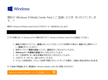 Windows8_Media_Center_Pack_004.png