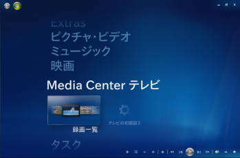 Windows8_Media_Center_Pack_025.png