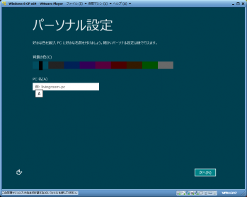 Windows_8_Consumer_Preview_031.png