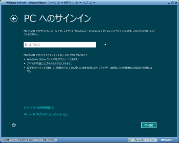 Windows_8_Consumer_Preview_034.png